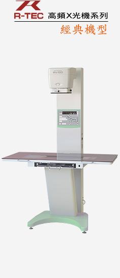 X-Ray-RV-100