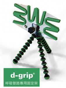 d-grip