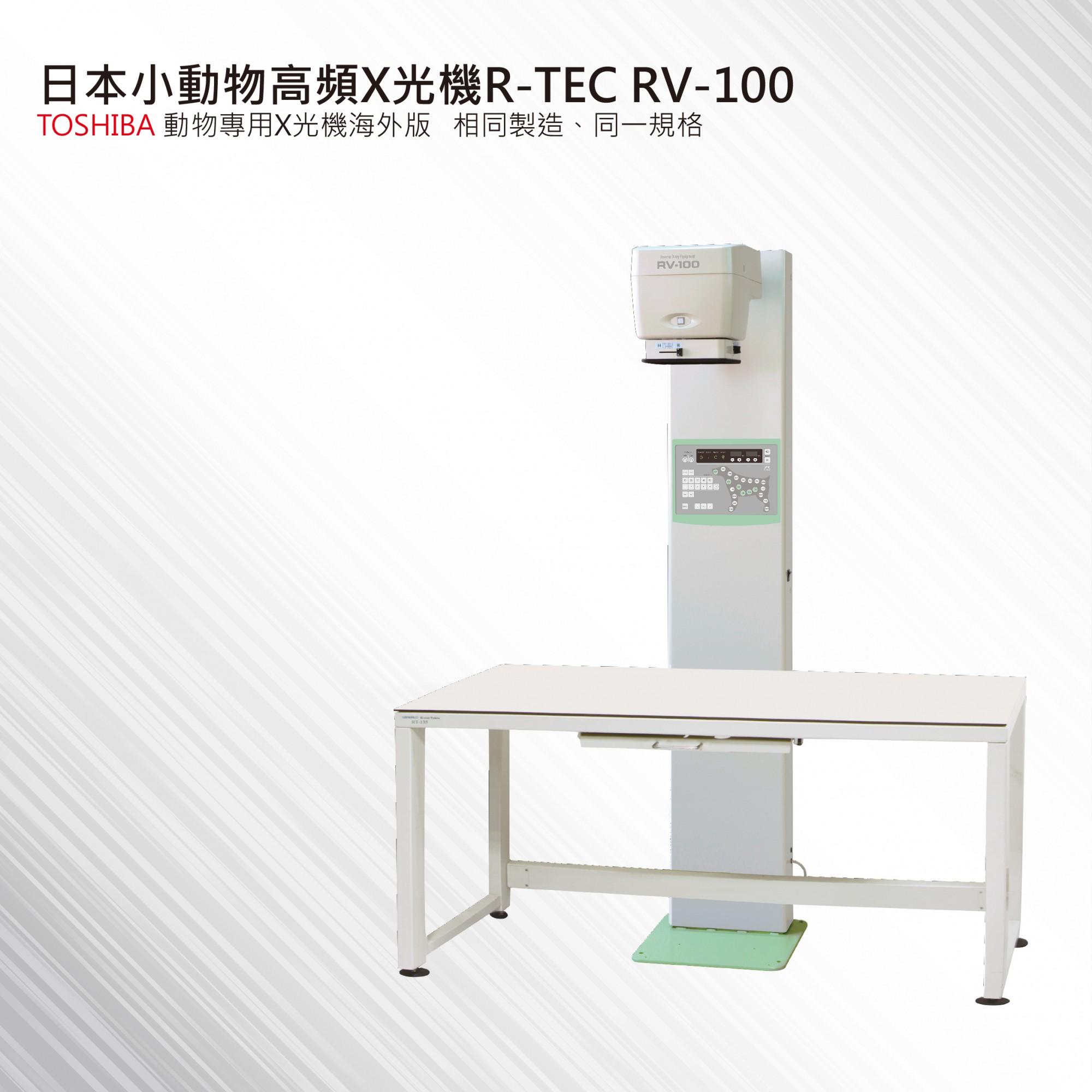 RV-100產品照
