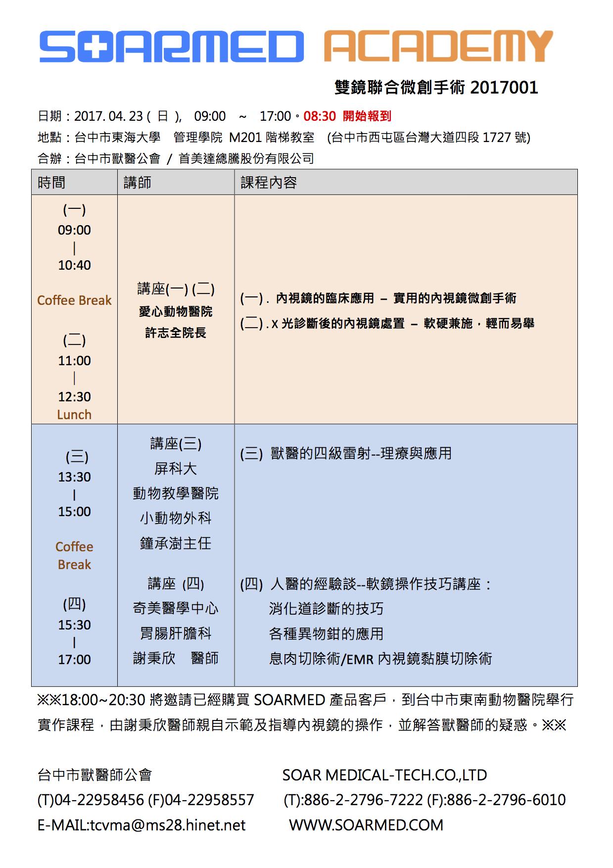 20170423台中東海大學講座2017001