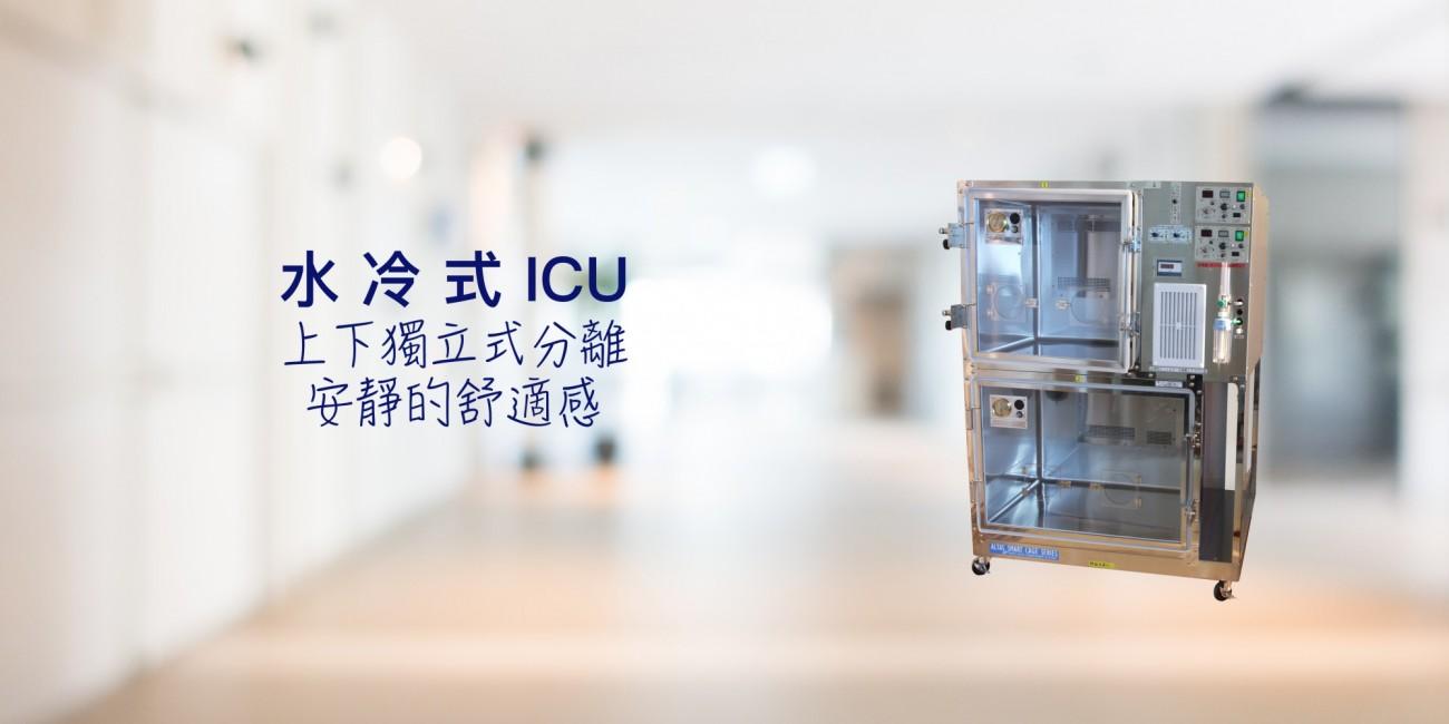 ICU 6LV-F8