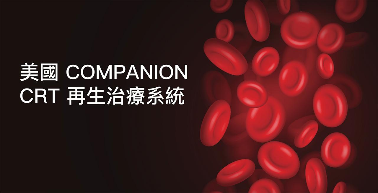 CRT再生治療banner
