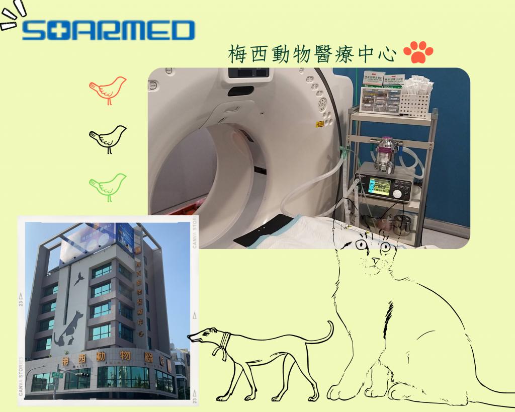 梅西動物醫療中心 (3)