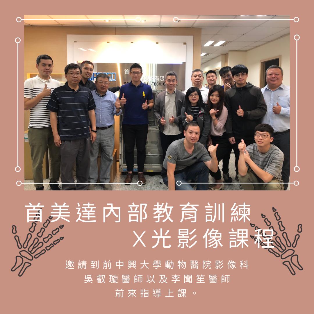 邀請到前中興大學動物醫院吳瑞璿醫師以及李建笙醫師,前來指導上課。 (1)