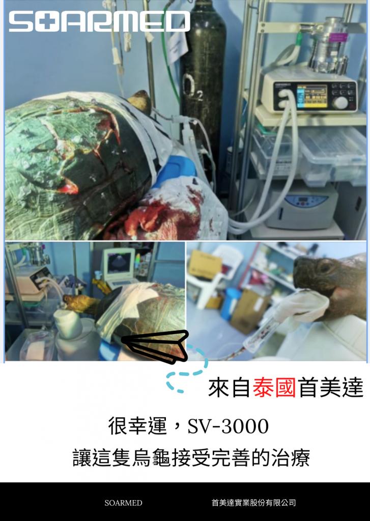 SV-3000麻醉機 (1)