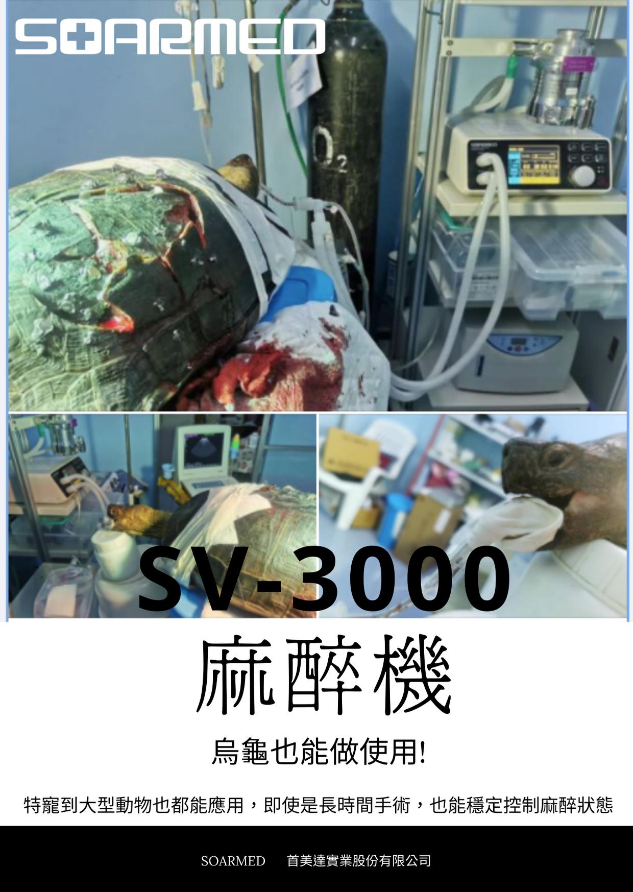 SV-3000麻醉機